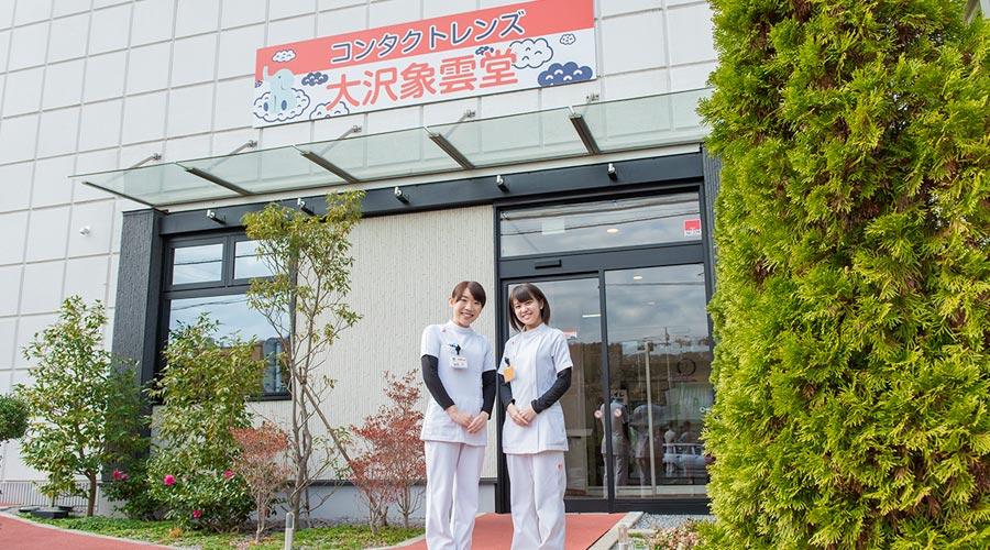 大沢象雲堂へのアクセス