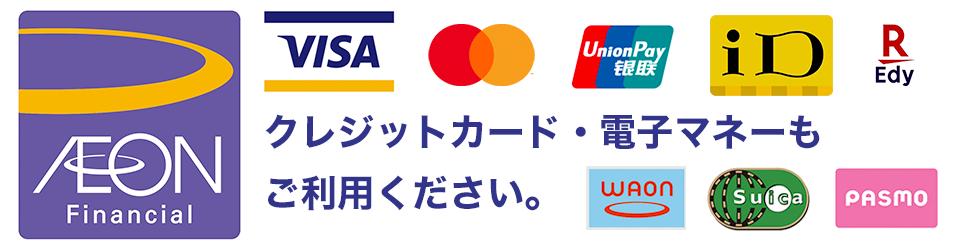 クレジットカード・電子マネーもご利用ください。