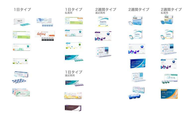 コンタクトレンズ - お取り扱い商品